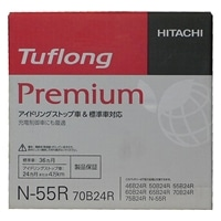 日立化成 タフロングプレミアム N-55R/70B24R【別送品】
