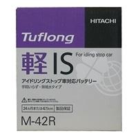 日立化成 タフロング 軽IS専用 M-42R【別送品】