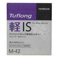 日立化成 タフロング 軽IS専用 M-42【別送品】
