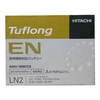 日立化成 タフロング EL64 LN2【別送品】
