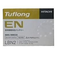 日立化成 タフロング EL60 LBN2【別送品】