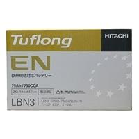 日立化成 タフロング EL75 LBN3【別送品】