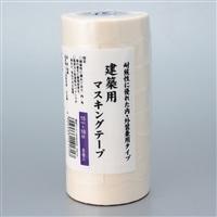 建築用 マスキングテープ 白 幅15mm×長さ18m 8巻入