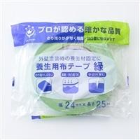 養生用 布粘着テープ 緑 幅24mm×長さ25m