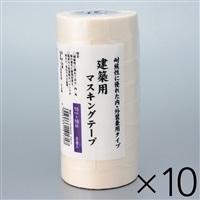 【ケース販売】建築用 マスキングテープ 白 幅15mm×長さ18m 8巻入×10 小箱売り[4905533141717×10]