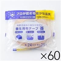 【ケース販売】養生用 布粘着テープ 茶 幅24mm×長さ25m×60 大箱売り[4905533141915×60]
