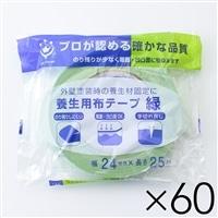 【ケース販売】養生用 布粘着テープ 緑 幅24mm×長さ25m×60 大箱売り[4905533141922×60]