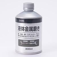 液体金属磨き I−63