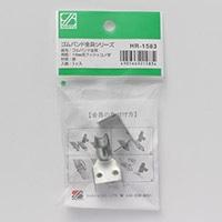 ゴムバンド金具 18mm+コノ字1ヶ入 HR−1583
