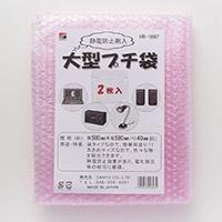 静電防止剤入袋2枚入 500×590mm