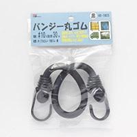 バンジー丸ゴム 黒 HR-1605 #10×30