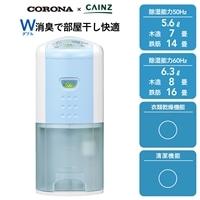 【数量限定】コロナ衣類乾燥除湿機CD-PD6319(AS)