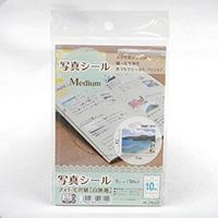 写真シール Medium はがきサイズ 10面×5シート フォト光沢紙(白無地)