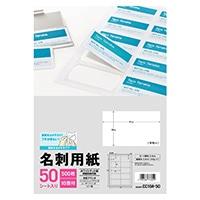 名刺用紙 CC10A-50 CE白標