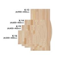 パイン集成材D棚板K-13