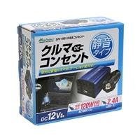 USB&コンセント150W SIV-150