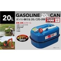 ガソリン携行缶 20L ブルー CZG-20B
