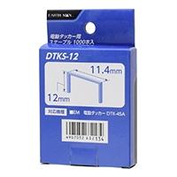 EARTHMAN 電動タッカー用ステープル1000本入 12mm DTKS-12