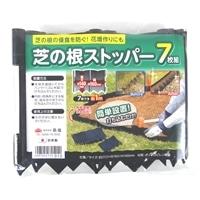 芝の根ストッパー 7枚