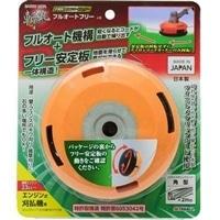 斬丸 草刈用ナイロンコードカッター フルオートフリー