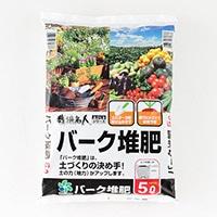 栽培名人 パーク堆肥 5L