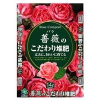 【店舗取り置き限定】薔薇のこだわり堆肥 14L