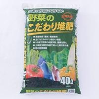 【店舗取り置き限定】野菜のこだわり堆肥 40L