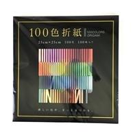 100色折紙 100枚 25×25CM