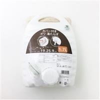 【数量限定】 カバー付き ポリ湯たんぽ 1.7L