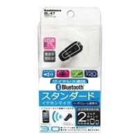 【数量限定】カシムラ ブルートゥース3.0 イヤホンマイク USB BL-47