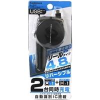 カシムラ DC充電器 リール 4.8A リバーシブル MICRO/USB 自動判定 AJ-542 ブラック