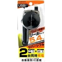 カシムラ DC充電器 リール 5.4A リバーシブル TYPE-C/USB 自動判定 AJ-543 ブラック