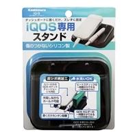カシムラ IQ-9 アイコス専用シリコンスタンド