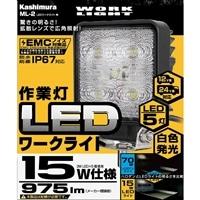 カシムラ LED ワークライト 角 ML-2 ブラック