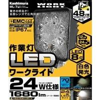 カシムラ LEDワークライト電動フォークリフト対応 ML-7