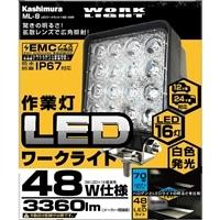 カシムラ LEDワークライト16灯 48W ML-8