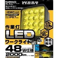カシムラ LEDワークライト16灯 48W 黄発光 ML-9