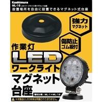 カシムラ LEDワークライト用マグネット台座 ML-16