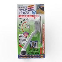 ペダル式ドアストッパー N2423シルバー
