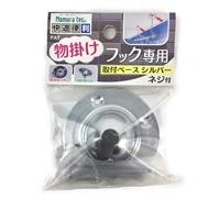 物掛けフック用 取付ベース シルバー N-1023