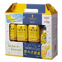 【デザイン展Vol6】キリン 午後の紅茶アレンジティーキット(午後の紅茶レモンティー+キリンレモン)