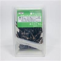 ウッドデッキ材用ビス WD50 (147入)