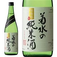 菊水の純米酒 720ml【別送品】