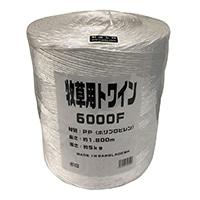 <ケース販売用単品JAN> 牧草用トワイン PP6000F