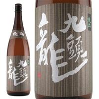 【ネット限定・数量限定】九頭龍 逸品 普通酒 1800ml【別送品】
