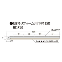 UB枠リフォーム用下枠150【別送品】