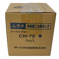 【訳あり商品】枠組壁工法専用くぎ 5kg入 CN-75【箱破損】