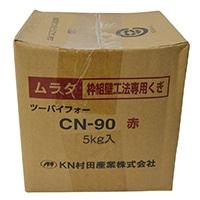 デジCN釘5kg 箱 CN90