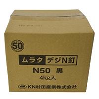 カラーN釘4kg 箱 N50