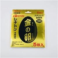 レヂトン 切断砥石 金の卵 180X1.5X22 AZ46P 5枚箱